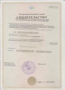 Св-во о постановке на учет УФМС